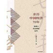 亲历中国经济70年:郑新立经济理论纪年(以亲历者视角回顾新70年经济发展大事件,集经济年鉴与决策报告为一体。)