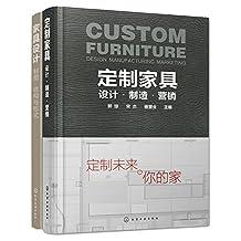 家具设计 制图·结构与形式+定制家具 设计.制造.营销(全2册)