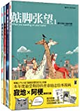踮脚张望(1-4)(套装共4册)