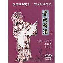 贵妃醉酒•京剧(DVD)