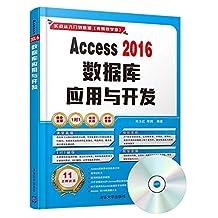 Access 2016数据库应用与开发:实战从入门到精通(视频教学版)