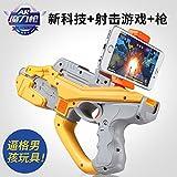 绿之爱AR魔力枪第二代儿童玩具枪4D游戏手枪女孩男孩玩具礼物 (黄色)