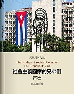 """""""社会主义国家的兄弟们:古巴 (香港凤凰周刊文丛系列)"""",作者:[凤凰周刊]"""
