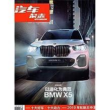 汽车杂志 2018年12月457期 以进化为典范 BMW X5