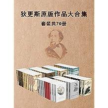 狄更斯原版作品大合集(套装共70册)(不可不读的狄更斯经典) (English Edition)