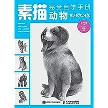 素描完全自学手册——动物(视频学习版)