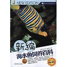 新编海水鱼饲养百科 (休闲生活系列)