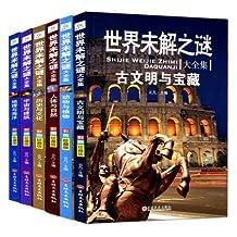 世界未解之谜全套6册 小学生三四五六年级课外阅读科普百科知识大全图书籍儿童科学读物宇宙植物历史建筑文化宝藏动物青少年名著