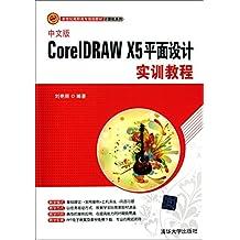 中文版CorelDRAWX5平面设计实训教程(新世纪高职高专规划教材·计算机系列)