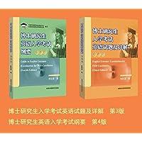 博士研究生入学考试英语试题及详解 (第3版)+纲要(第4版)(套装共2本)