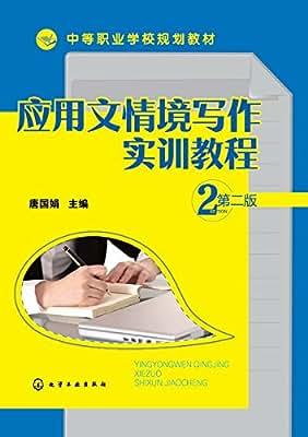 中等职业学校规划教材:应用文情境写作实训教程.pdf