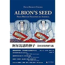 阿尔比恩的种子:美国文化的源与流(上、下)(50年内难以超越的美国文化史巨著,美国总统的案头书!)(新民说)