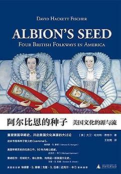 """""""阿尔比恩的种子:美国文化的源与流(上、下)(50年内难以超越的美国文化史巨著,美国总统的案头书!)(新民说)"""",作者:[大卫•哈克特•费舍尔]"""
