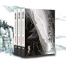 风雷震九州(全三册)
