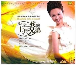 卞萍:我的士兵兄弟(DVD)