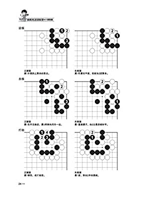围棋死活训练营·高级篇.pdf
