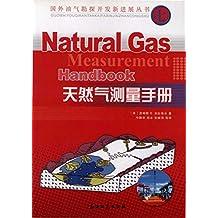 天然气测量手册 (国外油气勘探开发新进展丛书:7)