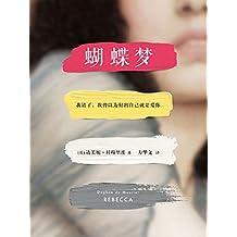 蝴蝶梦 (读客全球顶级畅销小说文库 229)