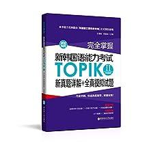完全掌握·新韩国语能力考试TOPIK2(中高级)新真题详解+全真模拟试题(附MP3下载)
