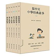 易中天中华经典故事(套装共6册)(附独家智慧手卡)