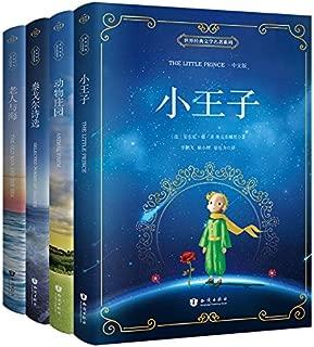 新课标必读名著:小王子+老人与海+动物庄园等(中文版))(套装共4册)