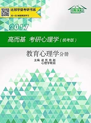 高而基考研心理学——教育心理学分册.pdf