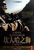 """坎大哈之狮:阿富汗战争""""美杜莎""""行动中的美国陆军特种部队"""