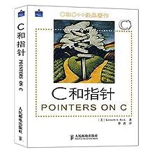 C和指针 Pointers On C