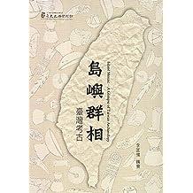 [港台原版]岛屿群相:台湾考古 (平)