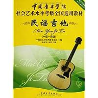 中国音乐学院社会艺术水平考级全国通用教材:民谣吉他(1级-4级)(新开考科目,纳入第2套考级教材)