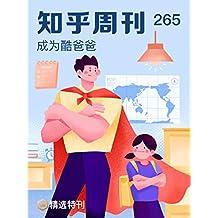 知乎周刊·成为酷爸爸(总第 265 期)