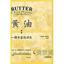 """黄油:一部丰富的历史(2017年""""费雪奖""""头奖; 讲述了一种古老油脂的前世今生,如何征服人类的味蕾而享誉世界,又是怎样挑起自然与人造之争的?) (读角兽系列)"""
