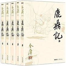 金庸作品集:鹿鼎记(32-36)(套装共5册)