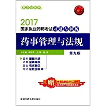 (2017)国家执业药师考试习题与解析:药事管理与法规(第九版)