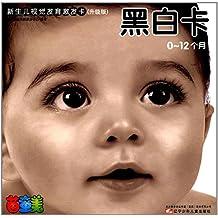 新生儿视觉发育激发卡:黑白卡(0-12个月)(升级版)