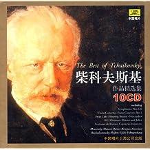 柴科夫斯基作品精选集(10CD)