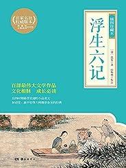 浮生六记(插图珍藏本) (博集文学典藏系列)