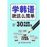 学韩语就这么简单:30天战胜韩语语法