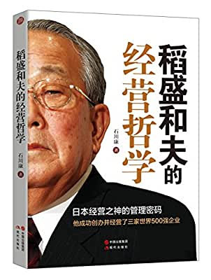 稻盛和夫的经营哲学.pdf