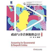 政府与非营利组织会计(第3版) (会计学专业新企业会计准则系列教材)