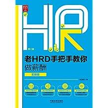 老HRD手把手教你做薪酬:实操版(第二版)