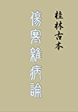 桂林古本傷寒雜病論 (Traditional Chinese Edition)