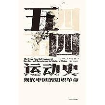 五四运动史:现代中国的知识革命(史家巨擘弃政从学的心血之作,海外汉学界权威的五四研究。) (汗青堂)