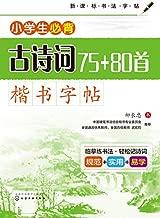 小学生必背古诗词75+80首·楷书字帖