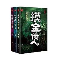 摸金传人(套装共3册)