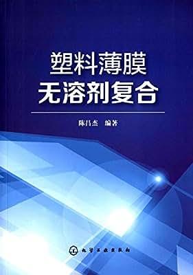 塑料薄膜无溶剂复合.pdf