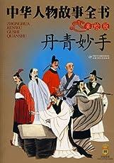 中华人物故事全书:丹青妙手(美绘版)