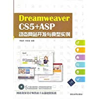 Dreamweaver CS5+ASP动态网站开发与典型实例(附光盘)