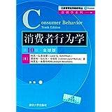 工商管理优秀教材译丛·营销学系列:消费者行为学(第10版)(全球版)
