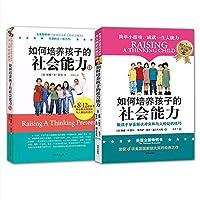 如何培养孩子的社会能力(Ⅱ)+(I)全2册(教孩子学会解决冲突和与人相处的技巧)早教家教 家庭教育孩子把你的手给我 家教书籍